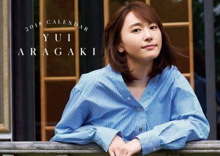 Yui Aragaki career