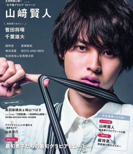 Kento Yamazaki magazine