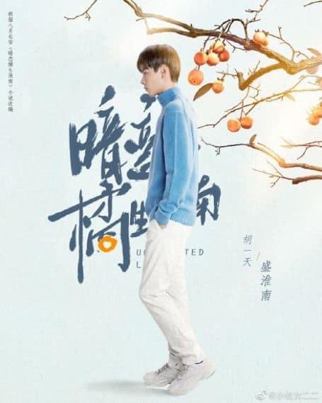 Hu Yitian movies